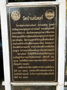 KanchanaburiWatPaLeLai5